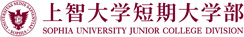 上智大学短期大学部  Sophia University Junior College Division